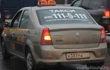 Как стать легальным таксистом в Москве?