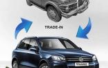 Трейд-ин: меняем старый автомобиль на новый