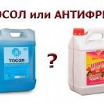 Чем отличается антифриз от тосола и можно ли их смешивать?