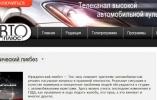 Автомобильный телевизионный канал Авто Плюс