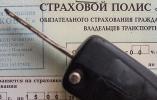 Онлайн проверка КБМ водителей по базе АИС РСА для ОСАГО