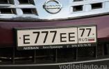 Автовладелец сможет выбрать красивый номер и зарегистрировать автомобиль в автосалоне