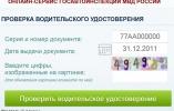 О новом онлайн-сервисе ГИБДД проверки водительских удостоверений