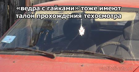 талон прохождения техосмотра автомобиля