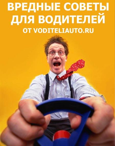 вредные советы для водителей от voditeliauto.ru