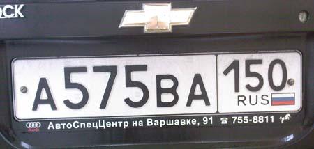 номер автомобиля