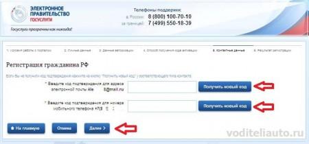 регистрации на  портале госуслуг РФ