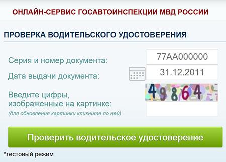 онлан-сервис проверки вродителей