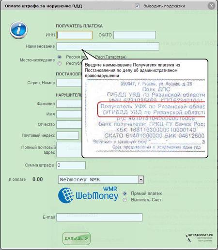 оплатить штраф ГИБДД через Интернет онлайн