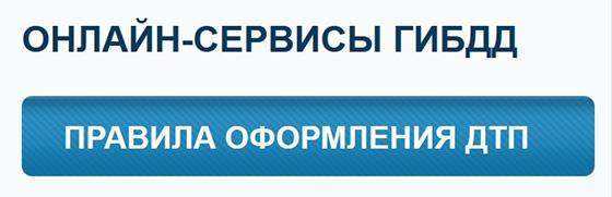 """Онлайн-сервис ГИБДД """"Правила оформления ДТП"""""""