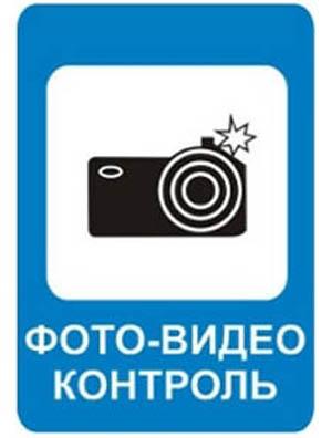 дорожный знак фото и видео фиксации
