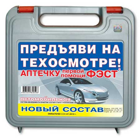 Аптечка водителя