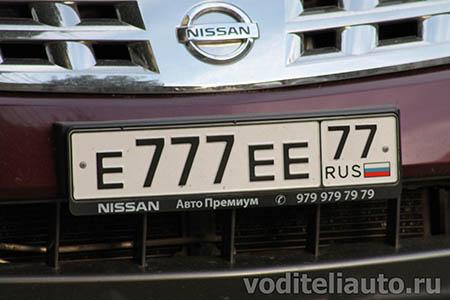 красивый регистрационный номер автомобиля