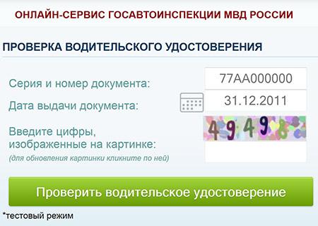 онлайн-сервис ГИБДД проверки водительских удостоверений