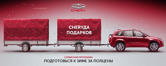 Акция от компании CHERY