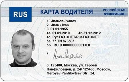 карточка водителя для тахографа российского образца