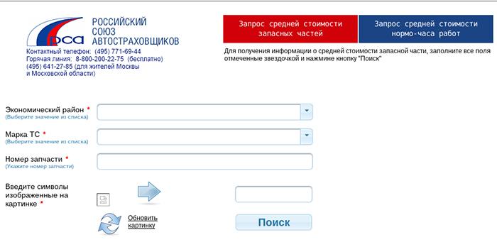 онлайн сервис на сайте РСА