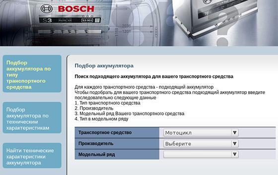 аккумуляторы Бош - подбор по марке авто