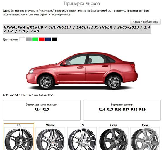 подбор дисков на сайте компании «Колеса Даром»