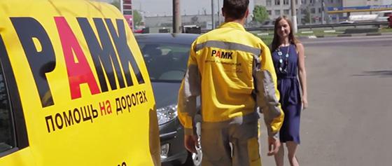Профессиональная помощь на дорогах