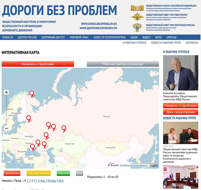 """интерактивная карта проекта """"Дороги без проблем"""""""