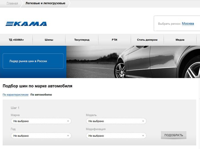 Сайт торгового дома «Кама»