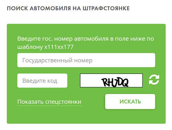 форма поиска автомобиля на штрафстоянках Москвы