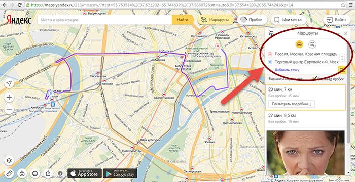 Яндекс карты проложить маршрут по нескольким точкам