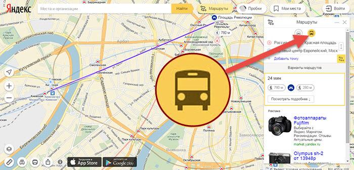Яндекс карты проложить маршрут на общественном транспорте