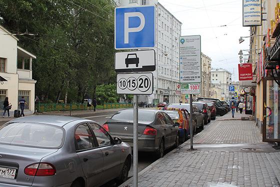 инструкция как оплачивать парковку в центре Москвы
