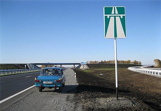 знак для обозначения автомагистрали