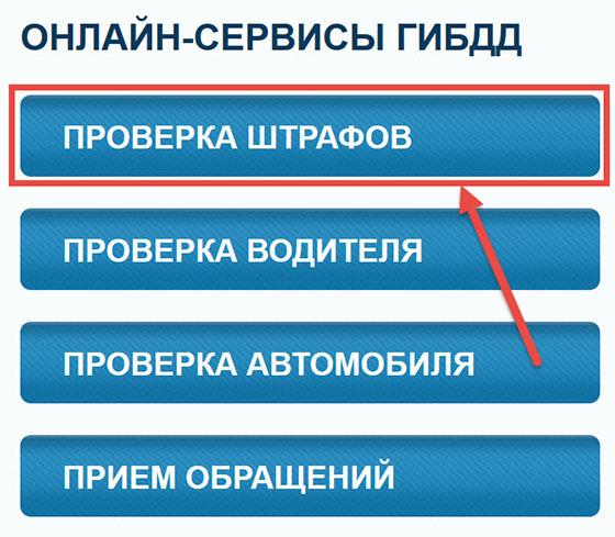 онлайн сервисы на сайте ГИБДД