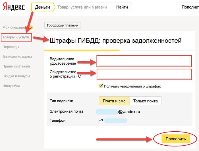 Узнать свою задолженность по штрафам ГИБДД и оплатить ее можно через Яндекс