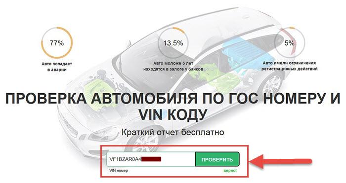 онлайн-проверка автомобиля по ВИН номеру через сервис Adaperio