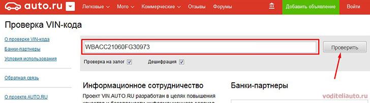 Проверка ВИН кода автомобиля бесплатно на auto.ru