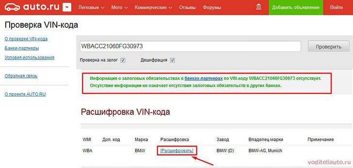 Результат проверки на сайте vin.auto.ru