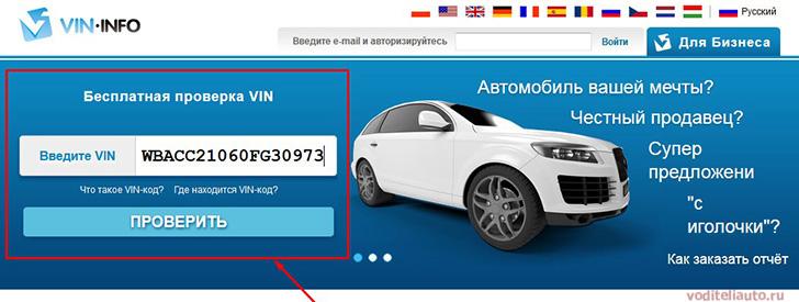 Проверка машины через сайт VIN.INFO.COM