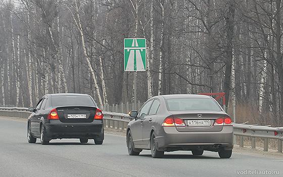 скоростной режим на трассе М4 Дон
