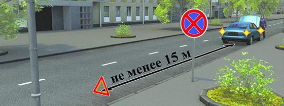 знак аварийной остановки: расстояние по ПДД в населенном пункте