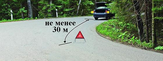 знак аварийной остановки: расстояние по ПДД вне населенного пункта