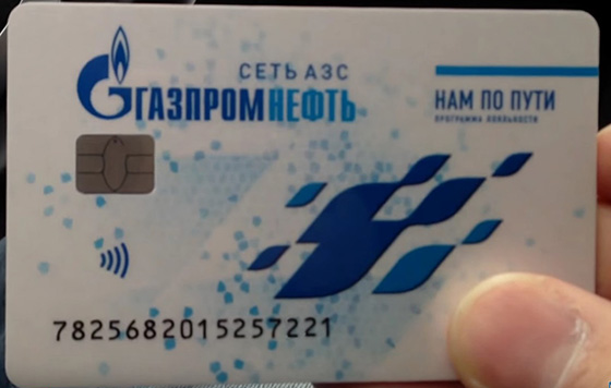 дисконтная карта Газпромнефть