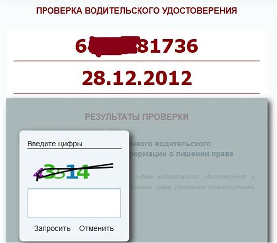 проверка водительского удостоверения по базе ГИБДД онлайн