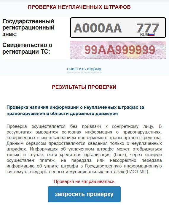 Проверка штрафов по постановлению ГИБДД онлайн официальный сайт