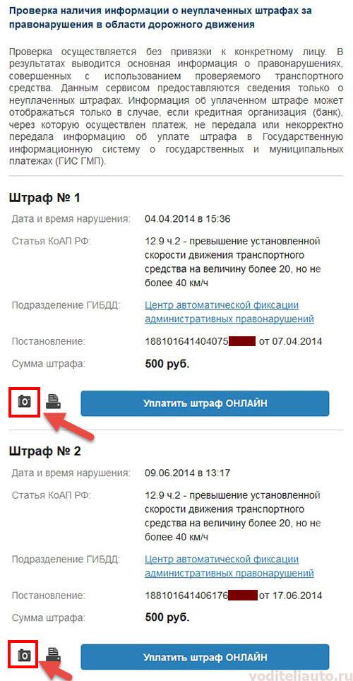 Официальный сайт ГИБДД: штрафы по номеру постановления с фото онлайн
