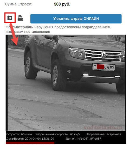 штрафы ГИБДД по номеру постановления онлайн с фото