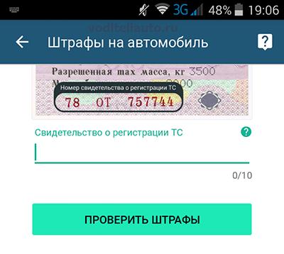 по свидетельству о регистрации ТС