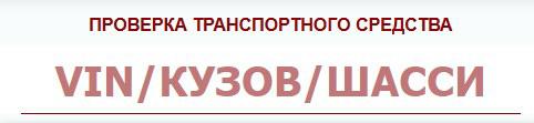 проверка ТС бесплатно на сайте ГИБДД