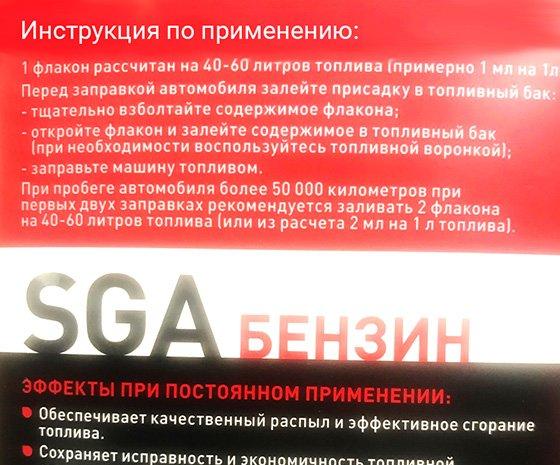 инструкция по применению присадки в топливо бензин от Супротек