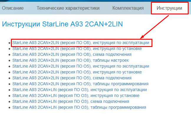 скачать файлы с инструкциями к сигнализации Старлайн А 93
