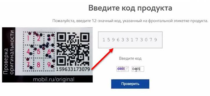 как отличить оригинальное масло Мобил от подделки введя код на официальном сайте